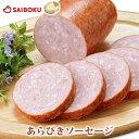 お中元 ギフト 肉 内祝い あらびきソーセージ 230g 銘...