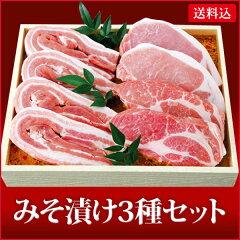 【さらにポイント10倍】【ゴールデンポーク】風味絶佳 大人気 ロングセラー 極上 豚肉 特製味噌...