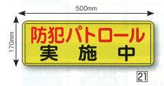 防犯用品 【マグネット 防犯パトロール】【03P01Mar15】
