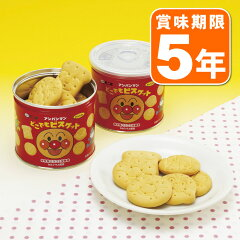 【アンパンマンどこでもビスケット】1缶【05P05Sep15】