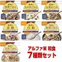 尾西食品 5年保存の非常食 アルファ米 和食7種類セット...