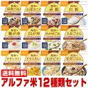 【送料無料】尾西食品 5年保存の非常食アルファ米12種類全部...