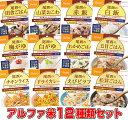 5年保存の非常食 尾西食品 アルファ米12種類全部セット オリジナルレシピ帳付き災害食 防災食にもの商品画像
