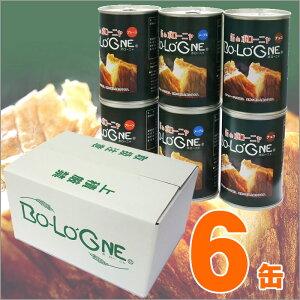 おいしすぎる非常食!?舞妓さんも並ぶ高級パン「ボローニャのパン」の6缶箱入りセットおいしす...