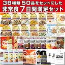 【予約商品:次回入荷11月7日予定】5年保存の非常食 防災用...