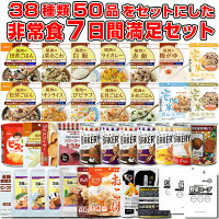 5年保存の非常食を7日分35種類50品をセットにした【心も満たす7日間満足セット】(5年保存アルファ米アルファー米非常食保存食防災グッズ防災用品帰宅困難者対策)