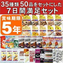 本当に食べて考えました!5年保存の非常食を35種類50品をセットにしたので食べ飽きません。