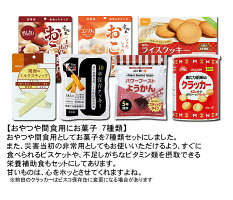 5年保存の非常食・防災用品を7日分35種類50品をセットにした【心も満たす7日間満足セット】(5年保存アルファ米アルファー米非常食保存食防災グッズ)
