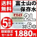 富士ミネラルウォーター保存水