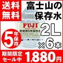バナジウムをたっぷり含んだ富士山の長期保存飲料水です5年保存、保存食、非常食、保存水、防災...