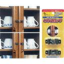 食器戸棚用 地震対策用品 とびらロック