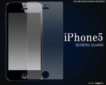 【即日発送】傷、ほこりから守る! iPhone5専用液晶保護シール 【送料無料】【10P03Dec16】