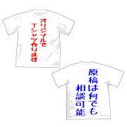 プリント オリジナル Tシャツ