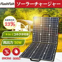 FlashFish ソーラーチャージャー 50W ソーラーパネル充電器 折りたたみ式 DC18V USB5V 高変換効率22% スマホ ノートパソコン ポータブル電源充電器 太陽光パネル 3