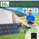 FlashFish ソーラーチャージャー 50W ソーラーパネル充電器 折りたたみ式 DC18V USB5V 高変換効率22% スマホ ノートパソコン ポータブル電源充電器 太陽光パネル 2