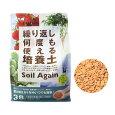 新製品!繰り返し何度も使える土ソイルアゲイン3.8L(多孔質園芸用土・室内用栽培・ガーデニング)