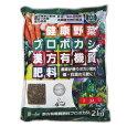 新製品漢方有機質肥料プロボカシ2kg