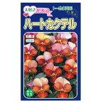 トーホク ビオラ ハートカクテル 種(花壇 プランター 寄せ植え 草花 たね びおら ガーデニング)
