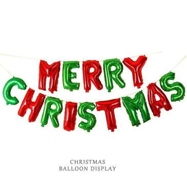 新製品!バルーンディスプレイ メリークリスマスガーランド 315cm(8857・おしゃれ かわいい・店舗 装飾 ディスプレイ 飾り)