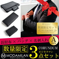 3�����å�CORUNDUM(��������˥�ӥ��ͥ��Хå�&Ĺ����&̾�����쥻�åȥ����ܥ�ե����쥶���ʥ����ꥢ���ˡ���¤���CF-008�֥�å�(��������»Υե��å�������30��40��50�����γ�ŷ)