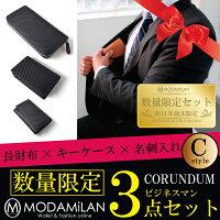 3�����å�CORUNDUM(��������˥�饦��ɥե����ʡ�Ĺ����&̾������&�������������åȥ����ܥ�ե����쥶���ʥ����ꥢ���ˡ���¤���CF-008�֥�å�(��������»Υե��å�������30��40��50�����γ�ŷ)