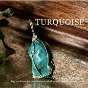 パワーストーンペンダントトップ[ターコイズ]サイキックヒーラーとして高い才能と経験を持つブライアン・シャイダーが手がけるオリジナルアクセサリー天然石