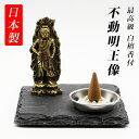 古美金調 不動明王 像(金属製) 仏像祈念セット 最高級 白檀香 (50個入) セット&石板台座 付