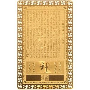 【限定入荷!】黄金の開運護符開運カード大黒財神到(金属製)約8×5cm【メール便OK】【レビューでメール便送料無料】金運アップグッズ