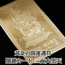 開運カード 開運グッズ 金運カード 金運アップ 金運 財布