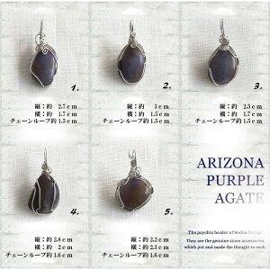 パワーストーンペンダントトップ[アリゾナパープルアゲート]セドナサイキックヒーラーとして高い才能と経験を持つブライアン・シャイダーが手がけるオリジナルアクセサリー天然石
