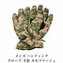 ロスコ メンズ ハンティング グローブ 手袋 カモフラージュ Insulated Hunting Gloves ROTHCO 2019 イノシシ