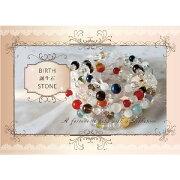 【誕生石】ブレスレットパワーストーン(天然石)生まれた月で選ぶブレス【セドナ/パワーチャージ】金運仕事運家族運恋愛運
