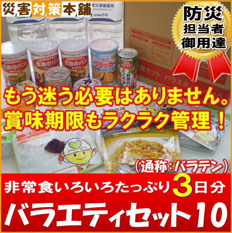 3日分非常食セット/保存食/バラエティセット10/