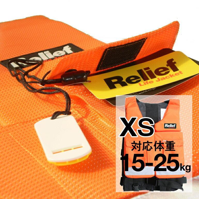津波対策 幼児用 救命胴衣 リリーフライフジャケット ReliefLifeJacket XSサイズ:対応体重15-25kg 乳園児サイズ (防災備蓄の倉庫番 災害対策本舗)画像