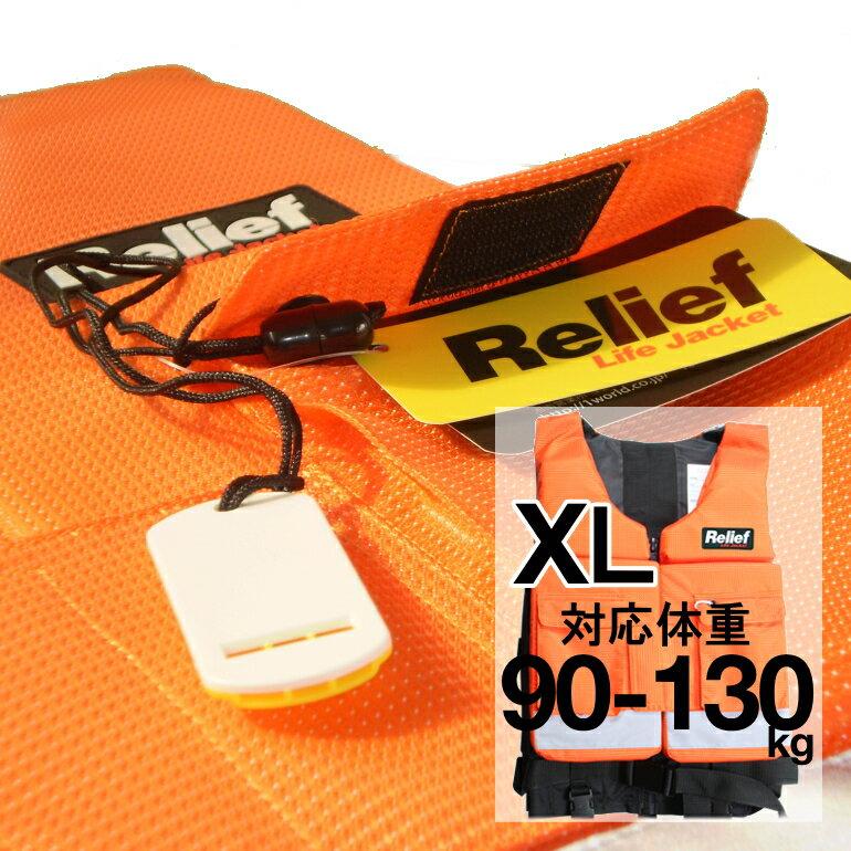 津波対策用 救命胴衣 リリーフライフジャケット ReliefLifeJacket XLサイズ:対応体重90-130kg (防災備蓄の倉庫番 災害対策本舗)画像