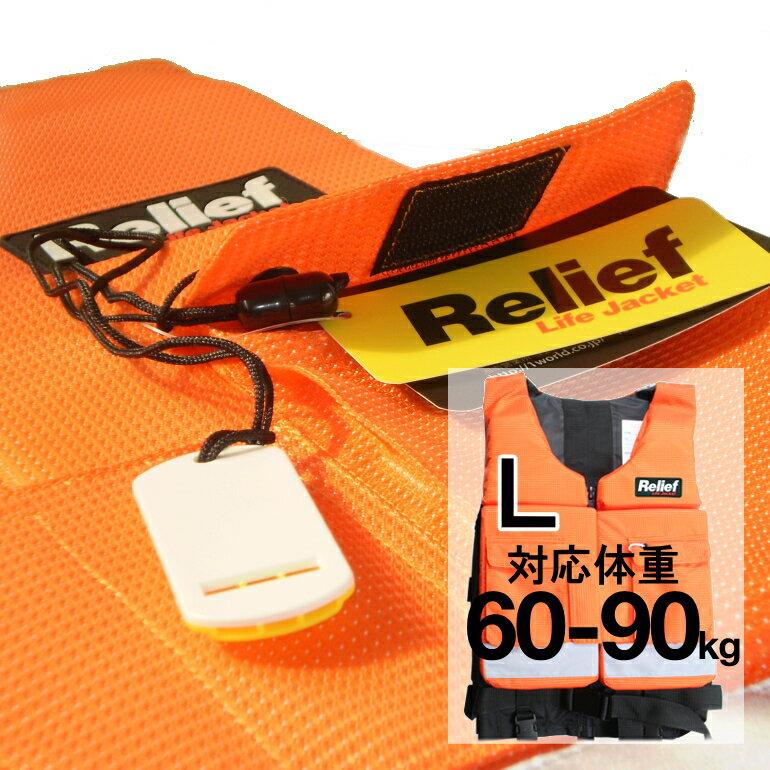 津波対策用 救命胴衣 リリーフライフジャケット ReliefLifeJacket Lサイズ:対応体重60-90kg (防災備蓄の倉庫番 災害対策本舗)画像