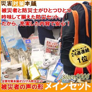 被災者と防災士の想いがいっぱい詰まった 非常用持出し袋 防災セットです。防災セット 被災者の...