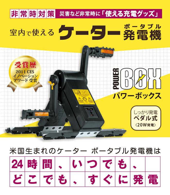 ポータブル発電機/人力発電/ペダル型発電/ケーターパワーボックス/
