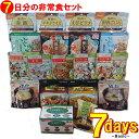 非常食セット 5年保存 7日分 7daysBasic (セブ...