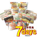 【Renewal】 非常食セット 5年保存 7日分 7day...