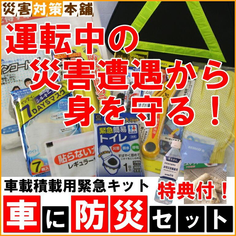 車両積載用防災セット/緊急キット/車に防災セット/