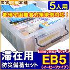 事業者向け防災備蓄セットEB5(3日分5人用)