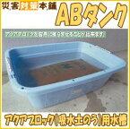【メーカー直送】 日水化学 アクアブロック用水槽 ABタンク (防災備蓄の倉庫番 災害対策本舗)