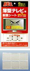 地震対策!液晶モニターや薄型テレビをガッチリ固定!◆メール便可能:6個迄◆<不動王耐震シー...