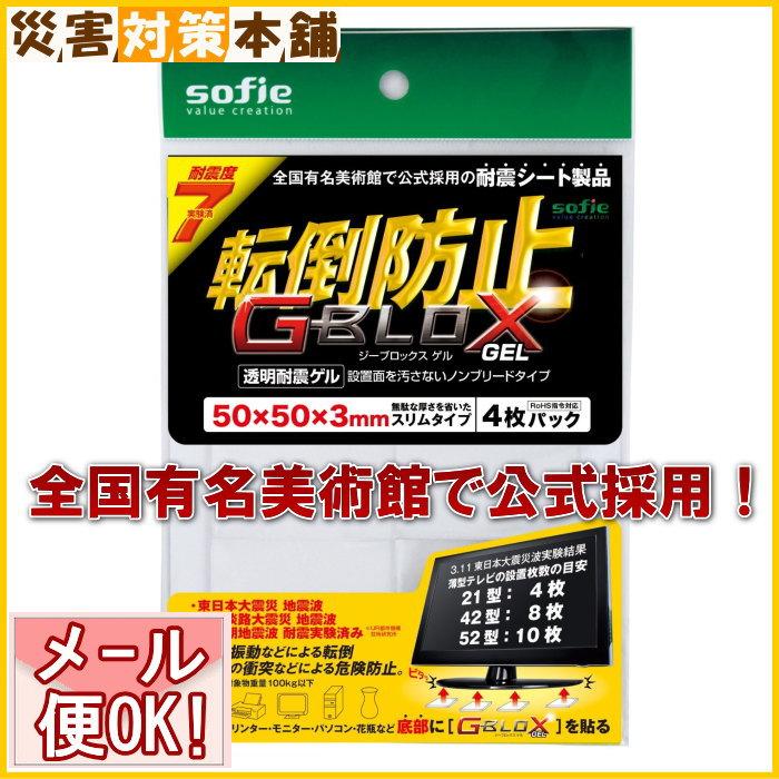地震対策/転倒防止/ゲル/シート