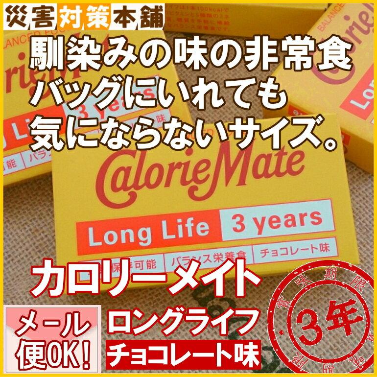 長期保存/非常食/栄養機能補助/カロリーメイトロングライフ/