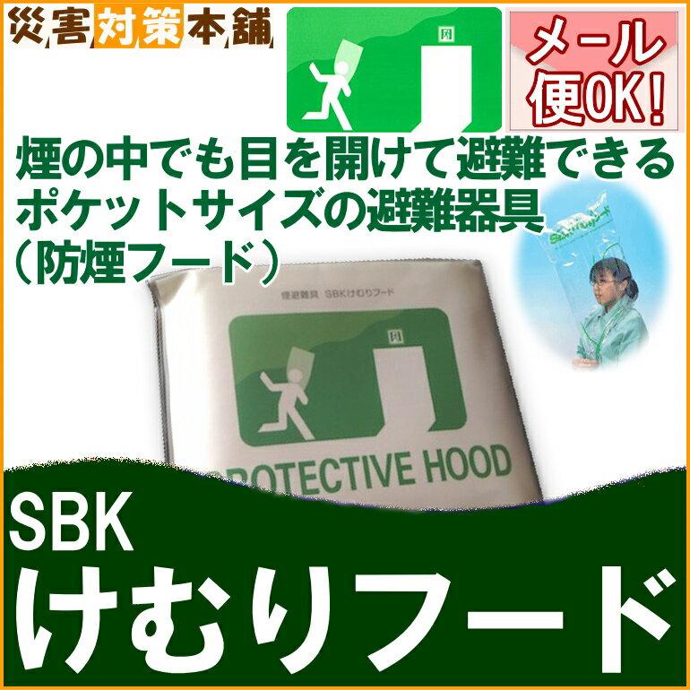防煙フード/避難具/けむりフード/