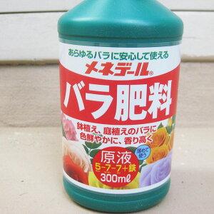 液肥 販売 通販 育て方 西条緑化バラに最適 バラ肥料原液(メネデール) 300ml