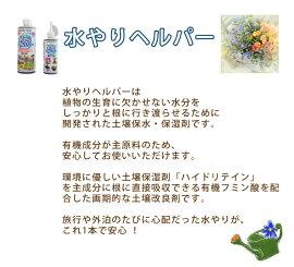 【植物用土壌保水剤】【保湿材】水やりヘルパー全植物用500ml