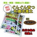 【培養土】【草花・野菜】【バラにも】ぐんぐん育つ有機培養土 20L 2袋セット【1セットで1送料】